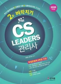 CS 리더스 관리사 2주 벼락치기(2020)