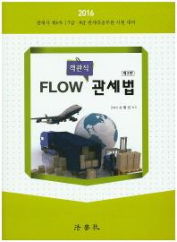 Flow 관세법 객관식(2016)
