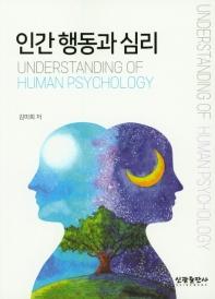 인간 행동과 심리