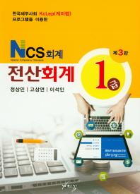 NCS 회계 전산회계 1급