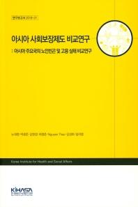 아시아 사회보장제도 비교연구:아시아 주요국의 노인빈곤 및 고용 실태 비교연구