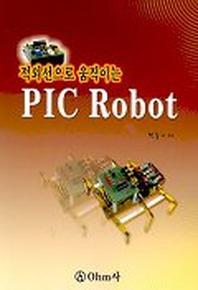 적외선으로 움직이는 PIC Robot