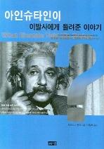 아인슈타인이 이발사에게 들려준 이야기