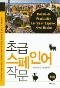 초급 스페인어 작문