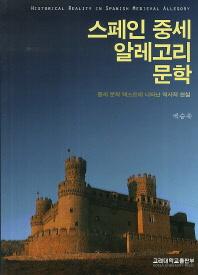 스페인 중세 알레고리 문학