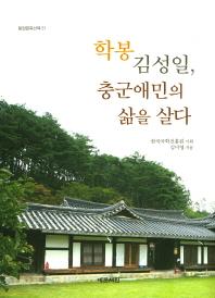 학봉 김성일, 충군애민의 삶을 살다