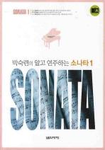 박숙련의 알고 연주하는 소나타. 1
