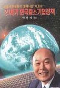 21세기 한국중소기업정책
