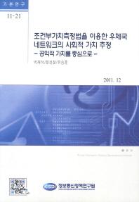 조건부가치측정법을 이용한 우체국 네트워크의 사회적 가치 추정(2011. 12)