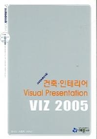 VIZ 2005 건축 인테리어 VISUAL PRESENTATION (CD-ROM 1장 포함)