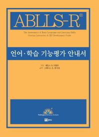 ABLLS-R 언어 학습 기능평가 안내서