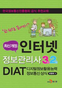 DIAT 인터넷정보관리사 3급 2급 디지털정보활용능력 정보통신 상식