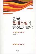 한국 현대소설의 환상과 욕망