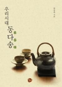 우리시대 동다송