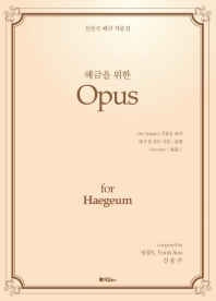 해금을 위한 Opus
