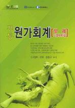 정통 원가회계: 기업회계2급(2008)