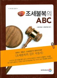 조세불복의 ABC