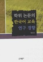 학위논문의 한국어교육 연구 경향