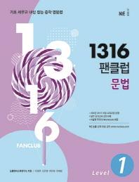 1316 팬클럽 문법 Level. 1