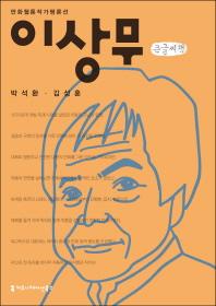 이상무(큰글씨책)