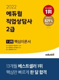2022 에듀윌 직업상담사 2급 1,2차 핵심이론서