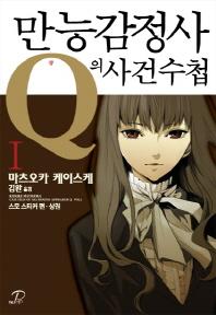 만능감정사 Q의 사건수첩. 1: 스모 스티커 편(상)