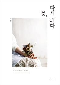 꽃, 다시 피다