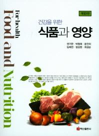 건강을 위한 식품과 영양