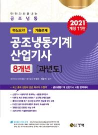 공조냉동기계 산업기사 8개년 과년도 핵심요약+기출문제(2021)