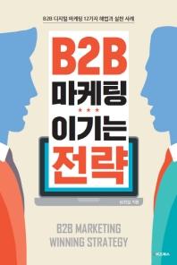 B2B 마케팅 이기는 전략