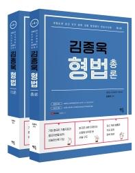 김종욱 형법 기본서 총론+각론 세트