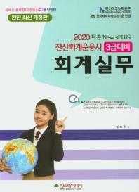 더존 New sPLUS 회계실무(2020)