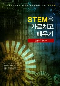 STEM을 가르치고 배우기(실용적 가이드)