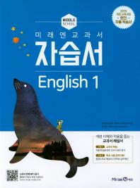 미래엔 교과서 중학 영어1 자습서(Middle School English)(2020)