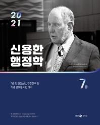 신용한 행정학 7급(2021)