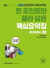 찐 포인트만 골라 담은 공인중개사 1차 핵심요약집(2021)