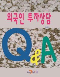 외국인 투자상담 Q&A