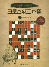 사자성어 고사성어 크로스워드퍼즐. 1: 유무상생 편