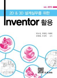 2D&3D 설계실무를 위한 Inventor 활용 Ver. 2015