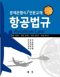 항공법규(문제은행식/전문교재)