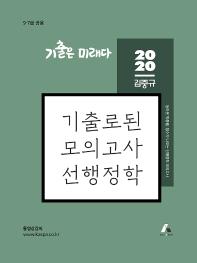 기출은 미래다 김중규 선행정학 기출로 된 모의고사(2020)