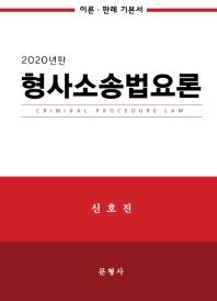형사소송법요론(2020)