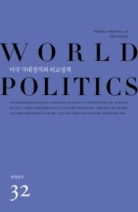 미국 국내정치와 외교정책