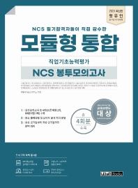 렛유인 모듈형 통합 직업기초능력평가 NCS 봉투모의고사(2021)
