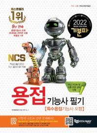 기분파 용접기능사 필기(2021)