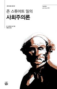 존 스튜어트 밀의 사회주의론