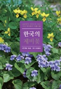 한국의 제비꽃 (컬러판)