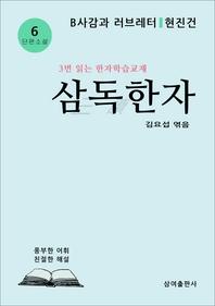 삼독한자 6 B사감과 러브레터 현진건