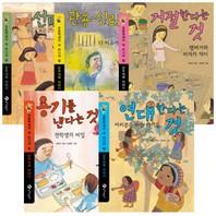 초등학생이 꼭 만나야 할 민주사회 이야기 시리즈 1~5권 세트
