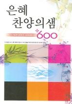 은혜 찬양의 샘 600